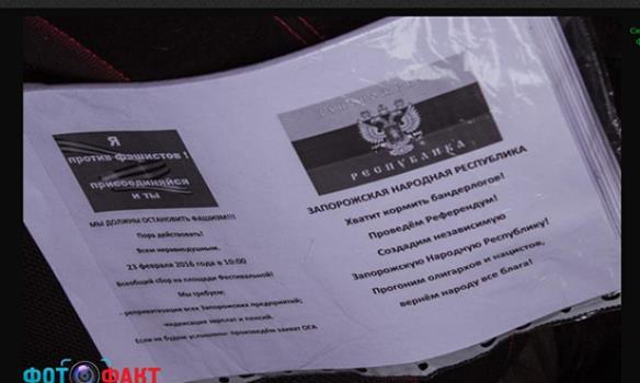 """Фото: В Запорожье притормозили зачинщика """"ЗНР"""""""