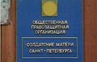 В России  Солдатских матерей Петербурга  внесли в список иностранных агентов