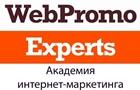 Академия WebPromoExperts запускает курс по контекстной рекламе «Яндекс.Директ»