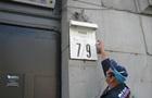 Киянам пропонують висловитися про перейменування вулиць