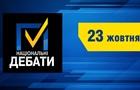 Дебати 2014: онлайн-трансляція. Кириленко, Шемаєв, Костюченко та Ємченко