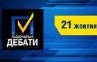 Дебаты 2014: онлайн-трансляция. Стецькив, Рабинович, Нечай и Опанащенко