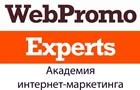 В Киеве пройдет 9-й семинар по интернет-маркетингу от WebPromoExperts