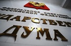 Російські депутати готові співпрацювати з новою Радою