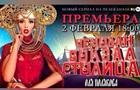 На российском канале выйдет сериал с украинской певицей в главной роли