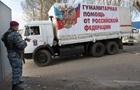 Черговий «гумконвой» з Росії перетнув український кордон