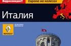 Европа на колесах: путеводитель по Италии можно скачать в интернете