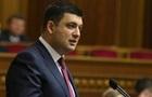 Гройсман досрочно закрыл заседание Рады из-за потасовки депутатов
