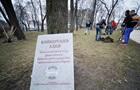 Байкеры высадили в центре Киева аллею кленов
