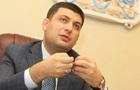 К 2020 году Украина должна выполнить все условия ЕС – Гройсман