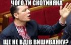 Вышиванки, Яценюк в метро и обедающий Геращенко: мемы недели