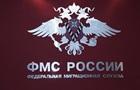 ФМС: Сотни тысяч россиян имеют второе гражданство