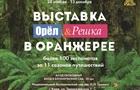 Киевляне смогут побывать в тропиках и увидеть экспонаты из 50 стран мира