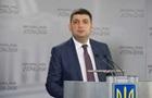Гройсман: Рада повинна вирішити урядову кризу