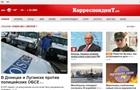 Корреспондент.net признали самым популярным сайтом новостей