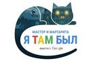 Google дала пообщаться с демонами из  Мастера и Маргариты