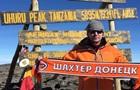 Шахтар відзначив 80-річчя клубу сходженням на Кіліманджаро