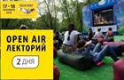 Интернет вещей, космос, электронное правительство и стартапы – объявлена  программа Open Air лектория Interpipe TechFest
