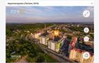 Захватывающие 3D-туры по  новостройкам Львова