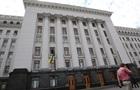В АП відповіли на слова Онищенка про фінансування