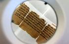 Найдена рукопись с древнейшим упоминанием Иерусалима на иврите