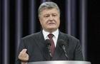 Порошенко: В Україні немає ніякої АТО