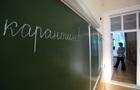 На Днепропетровщине школы закрыли на карантин