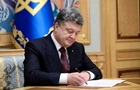 Порошенко присвоил звание Мать-героиня более тысячи украинкам