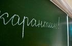 В Киеве начали закрывать школы на карантин