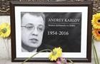 У Туреччині таємно поховали вбивцю посла РФ