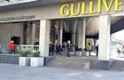 Суд повторно арестовал киевский ТРЦ Gulliver