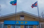 ЛНР ввела таможенный контроль на границе с ДНР