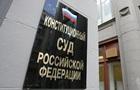 В РФ суд запретил выплачивать 1,8 млрд евро по делу ЮКОСа