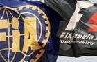 Формула-1. FIA погодила угоду з Liberty Media