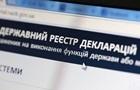В Україні почалася друга хвиля e-декларацій
