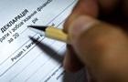 НАБУ порушило 25 справ через електронні декларації