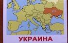 У Харкові продаються карти з Україною без Криму