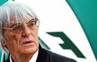 Берни Экклстоун покинул пост главы Формулы-1