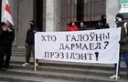 Тисячі білорусів вийшли на протест проти  декрету щодо дармоїдів