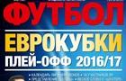 Журнал  Футбол  – лучший спортивный журнал 2016 года в Украине
