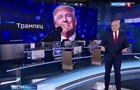 В России госканалы резко сократили упоминание Трампа