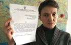 Савченко відмовляється від недоторканності