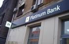 Нацбанку запропонували ліквідувати Платинум Банк
