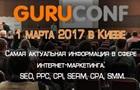 Конференция  ГуруКонф  по продвижению сайтов