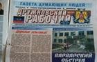 На Донетчине будут судить главреда газеты за сепаратистские статьи