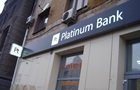 НБУ схвалив ліквідацію Платинум Банку