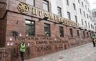 Активисты Азова в Одессе облили краской банк РФ