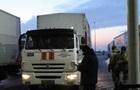 На Донбас прибув черговий гумконвой РФ