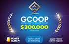 В интернете пройдёт Global Cup of Online Poker