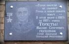 У ДНР школу назвали на честь Гіві